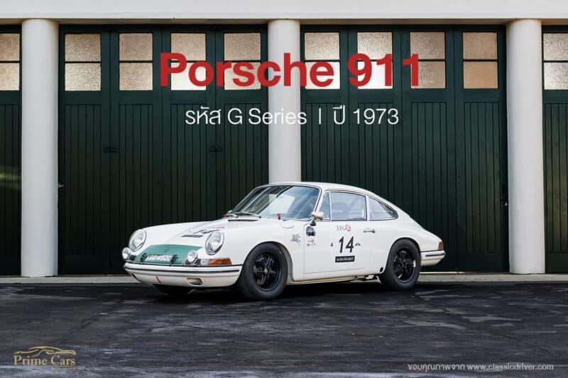 Porsche 911 G Series