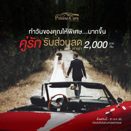 Luxury Car Rental Promotion for a couple getting married