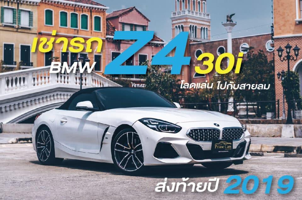เช่ารถ BMW Z4 เปิดประทุน