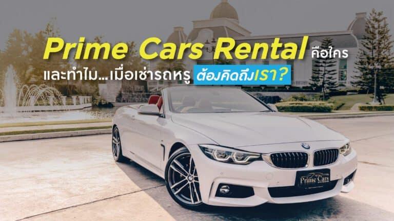 Prime Cars Rental คือใคร เช่ารถหรูทำไมต้องคิดถึงเรา