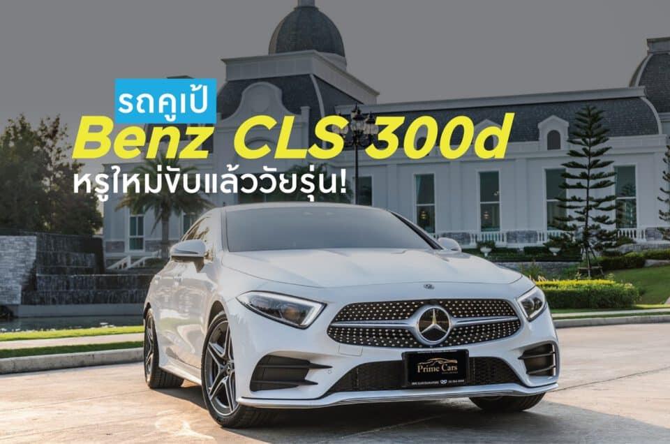 รถคูเป้ซีดาน Mercedes-Benz CLS