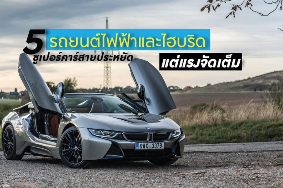 รถยนต์ไฟฟ้า EV BMWi8