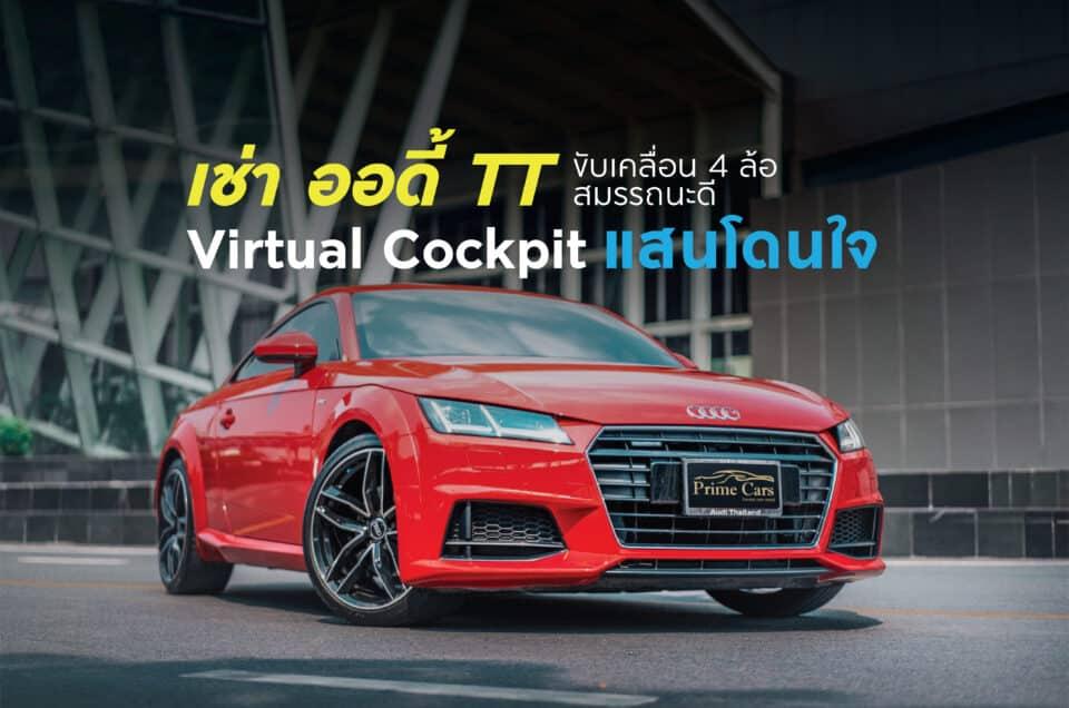 เช่ารถ Audi TT