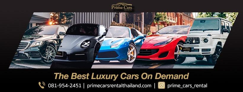เช่ารถหรู เช่ารถสปอร์ต เช่ารถซุปเปอร์คาร์ กับ Prime Cars Rental