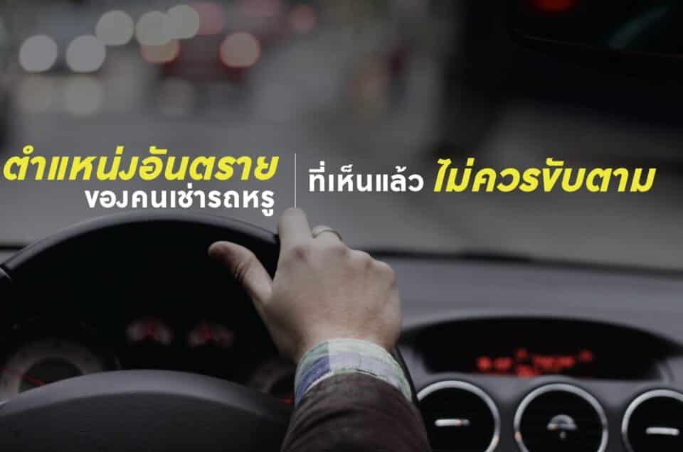 ตำแหน่งอันตราย ของคนเช่ารถหรู ที่ไม่ควรขับตาม