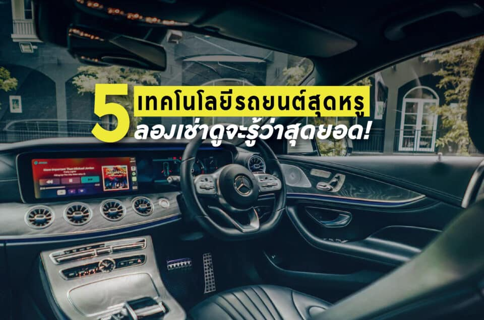 เทคโนโลยีรถยนต์