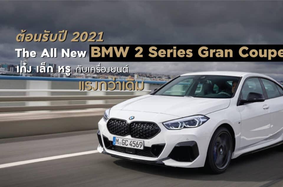All New BMW 2 Series Gran Coupe เก๋ง เล็ก หรู กับเครื่องยนต์แรงกว่าเดิม ออปชั่นมากกว่าเดิม