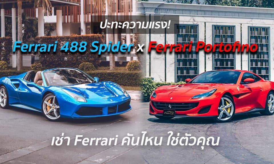 เช่า Ferrari คันไหน ใช่ตัวคุณ