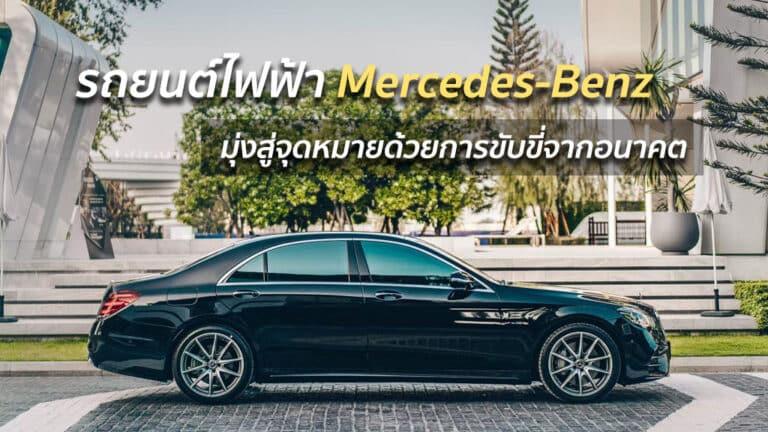 รถยนต์ไฟฟ้า Mercedes-Benz