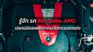 บทความ รู้จัก รถ Mercedes-AMG