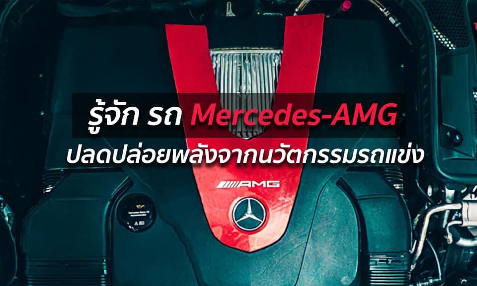 รู้จัก รถ Mercedes-AMG ปลดปล่อยพลังจากนวัตกรรมรถแข่ง
