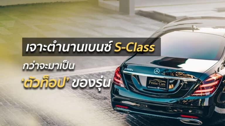 Mercedes-Benz S-Class Legend