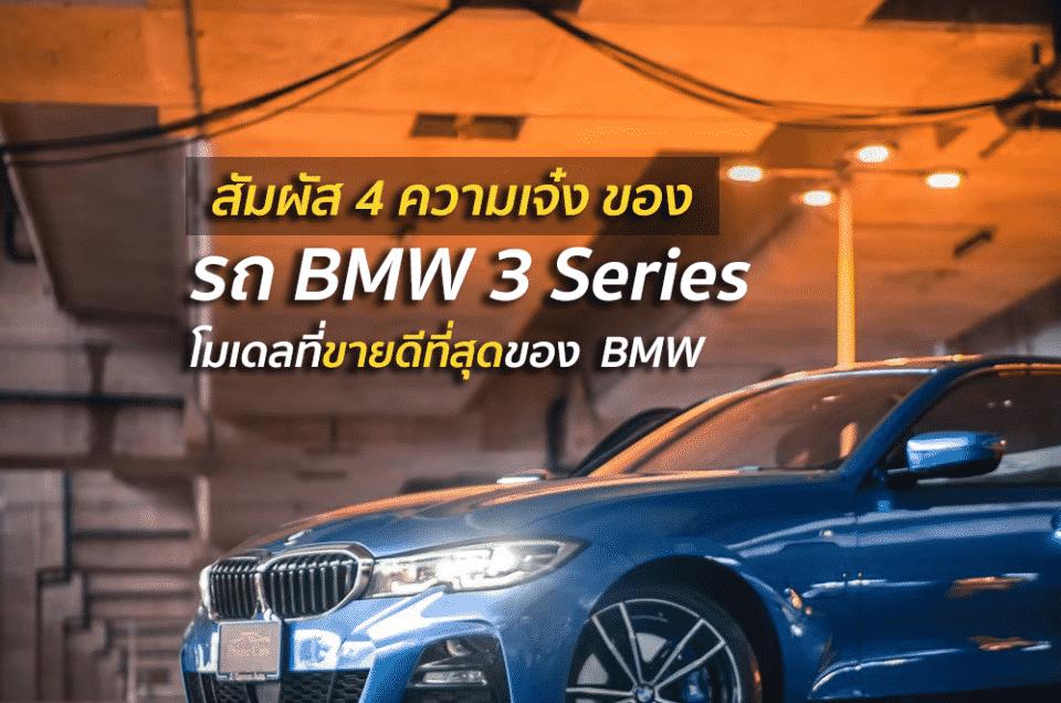 สัมผัส 4 ความเจ๋ง ของ BMW 3 Series