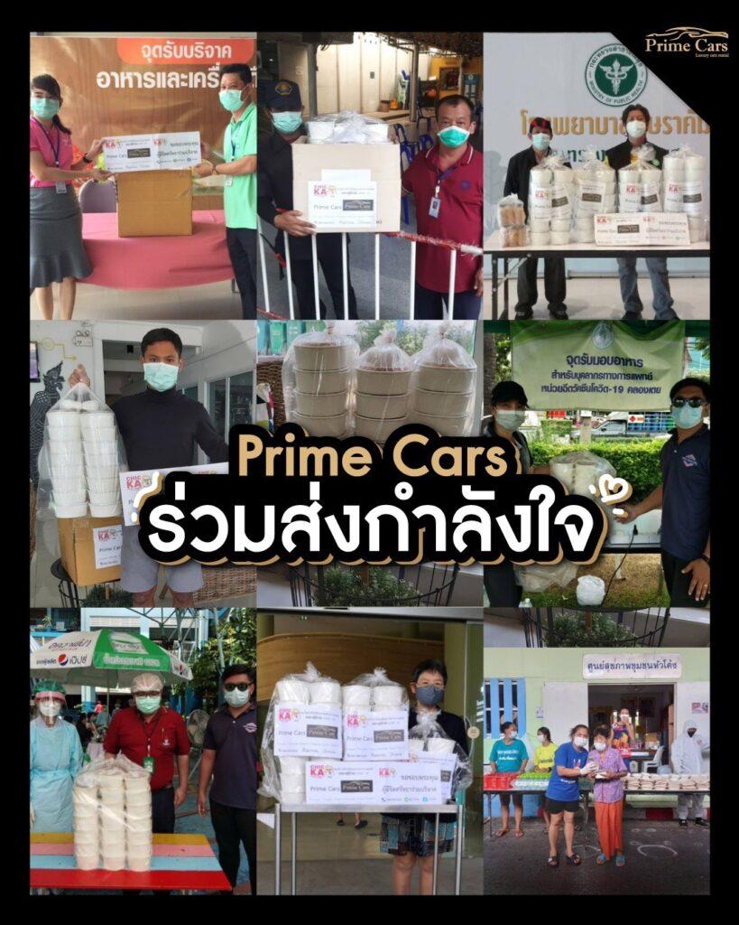 Prime Cars ช่วยเหลือสังคม มอบอาหาร ชุด PPE ให้แพทย์และบุคลากร