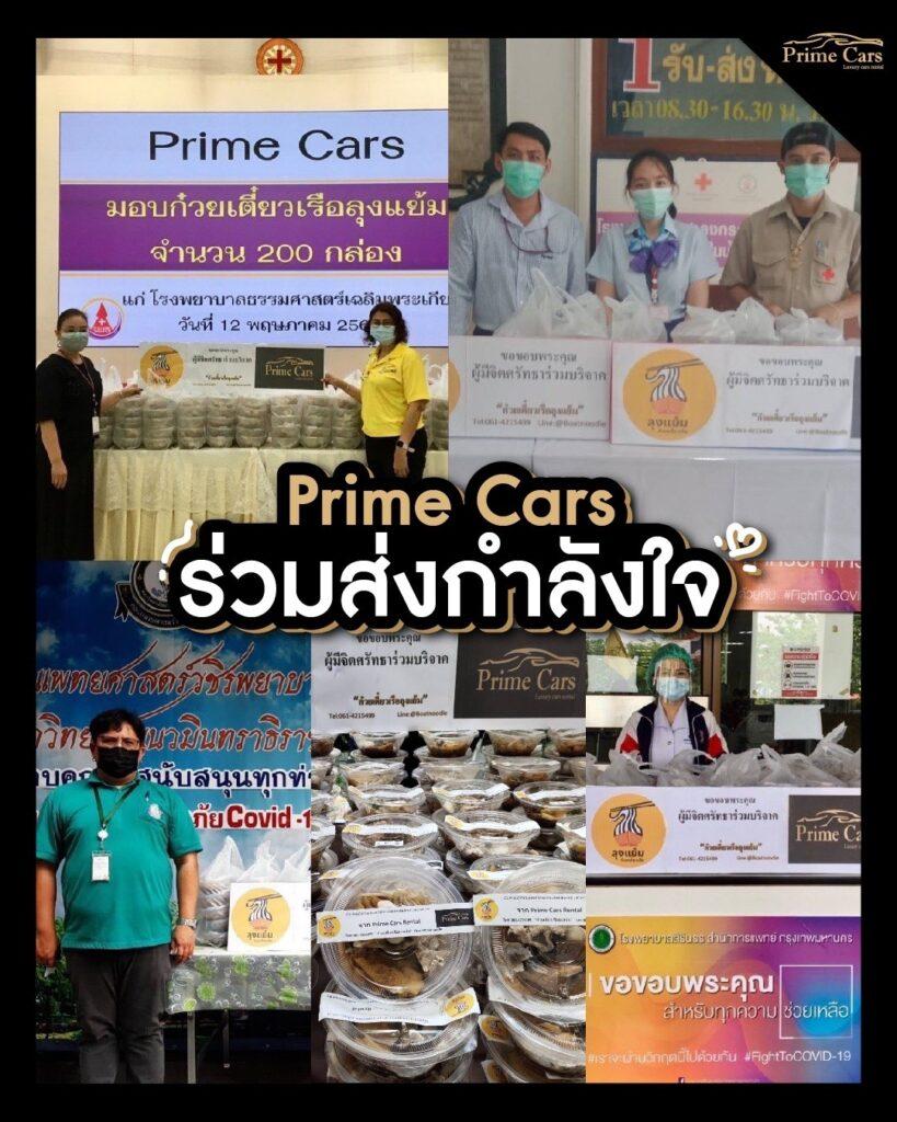 Prime Cars ช่วยเหลือสังคม มอบอาหาร ให้แพทย์และบุคลากร