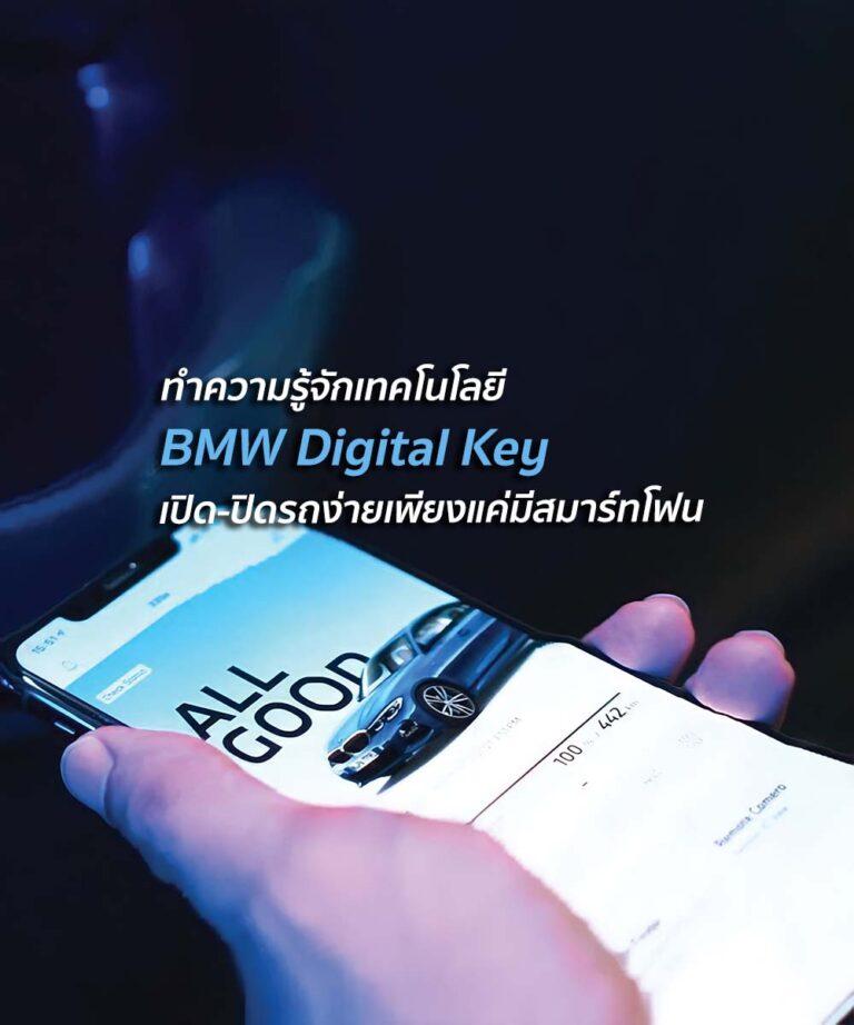 ทำความรู้จักเทคโนโลยี BMW Digital Key