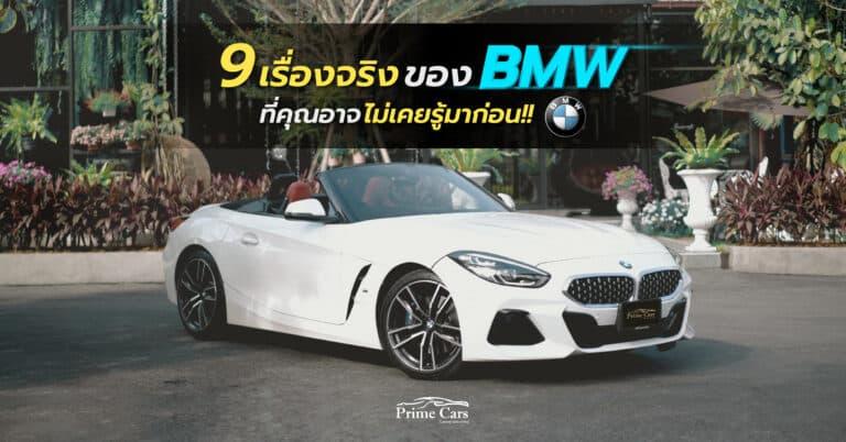 9 เรื่องจริง BMW ที่คุณอาจไม่เคยรู้มาก่อน