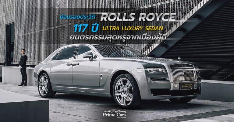ย้อนร้อยประวัติ Rolls Royce, 117 ปี Ultra Luxury Sedan