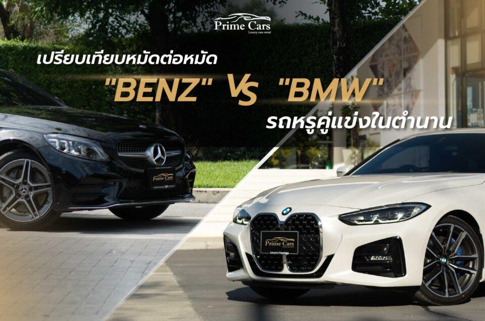 เปรียบเทียบหมัดต่อหมัด Benz vs BMW รถหรูคู่แข่งในตำนาน