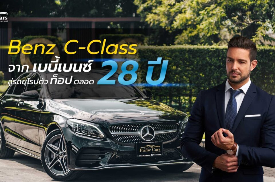 Benz C-Class จากเบบี้เบนซ์สู่รถยุโรปตัวท็อปตลอด 28 ปี